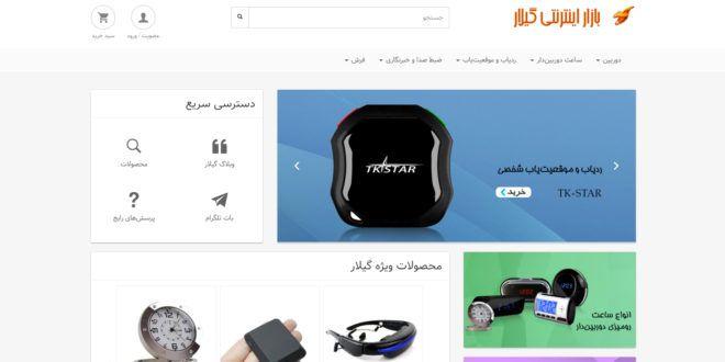 سایت جدید فروشگاه اینترنتی گیلار