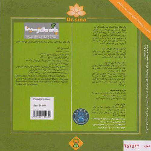 چای لاغری دکتر سینا توسط پژوهشکده گیاهان دارویی