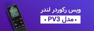 رکوردر صدا لندر مدل PV3 با کیفیت عالی