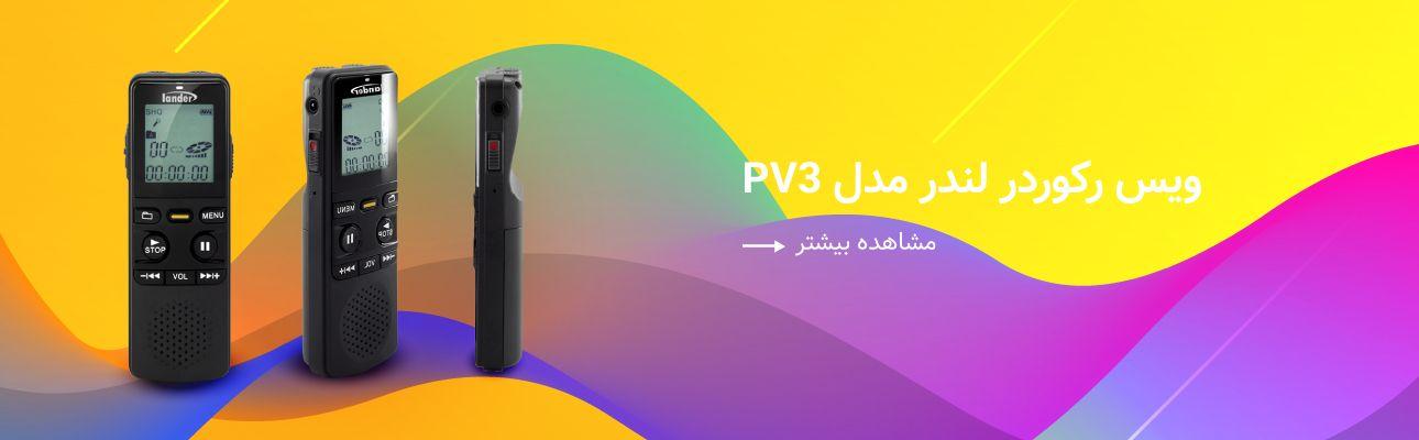 دستگاه ضبط صدا لندر مدل PV3