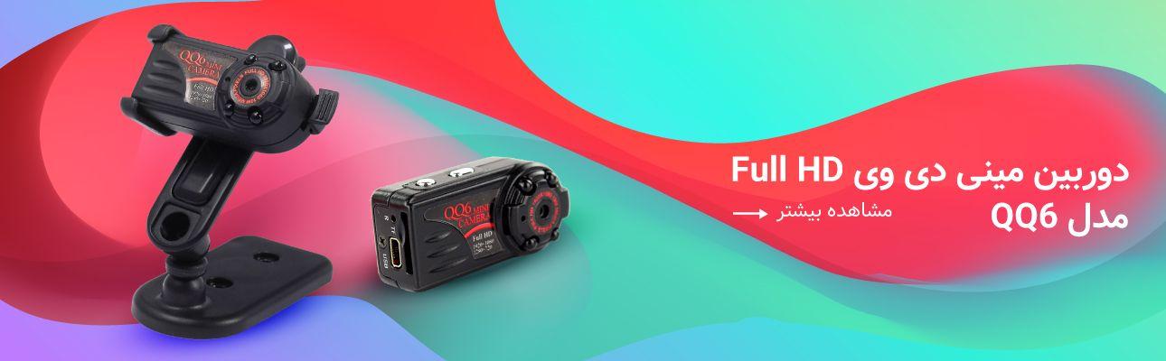 دوربین کوچک فول اچ دی مدل QQ6