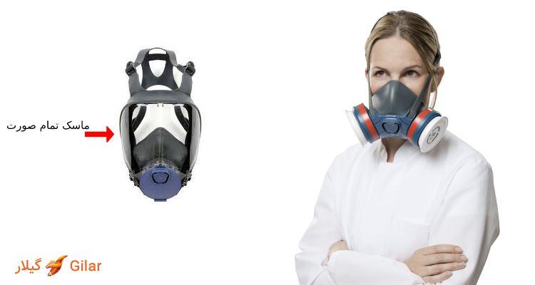ماسک ایمنی کار