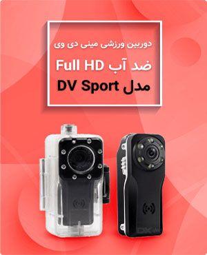 دوربین ورزشی مینی دی وی